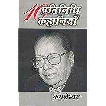 Dus Pratinidhi Kahaniyan : Kamleshwar
