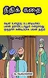 நீதிக்கதைகள், Tamil  Story Neethi Kathaigal (Series Book 1) (Tamil Edition)