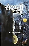 रोशनी का पहरा: एक नारी के अस्तित्व की तलाश (Hindi Edition)