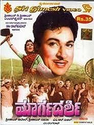 Maargadarshi