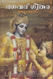 Bhagavad Gita As It Is (Malayalam)