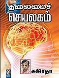 #10: Thalaimai Cheyalagam (tamil)