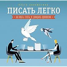 Писать легко: Как писать тексты, не дожидаясь вдохновения (Russian Edition)