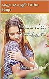 #1: பிரம்மனின் பனித்துளி: Brahmanin Panithuli (Tamil Edition)