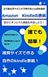 Easy manual book for people who want to make the cover of Amazonkindle for the time being in paint: create your own original cover page (Japanese Edition)