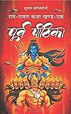 #10: Poorv Pithika - Part 1 (Ram-Ravan Katha)