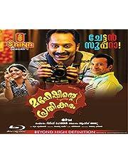 Maheshinte Prathikaaram (Malayalam)