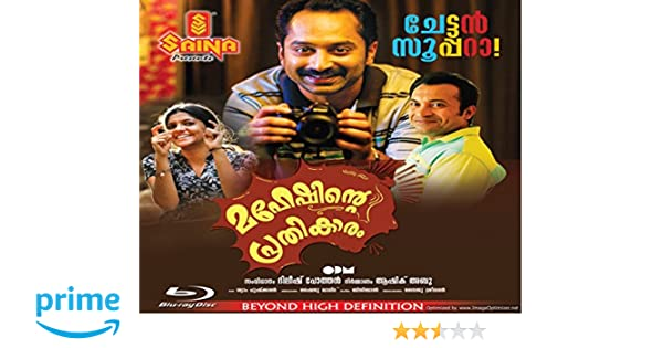 maheshinte prathikaaram full movie download 400mb