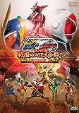 Sengoku MOVIE large battle Collector's pack of Kamen Rider...