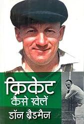 Cricket Kaise Khelen