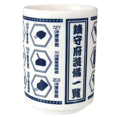 Die meisten Lotto-Flotte Sammlung Schiff diesen Admiral, ist der Tee! D-Award Teetasse Vormund Büroausstattung Liste getrennt