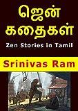 #10: ஜென் கதைகள்: Zen Stories in Tamil (Tamil Edition)
