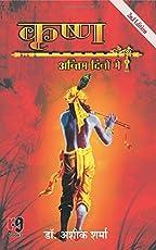 Krishna Antim Dino Mein