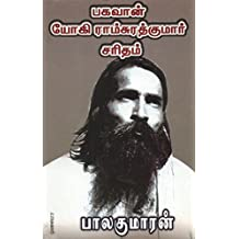 balakumaran books free download