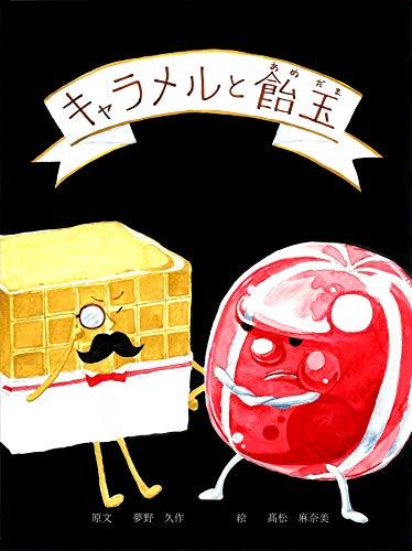kyaramerutoamedama: nihonbungakuwoehonni (Japanese Edition)