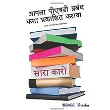 Aapla PHD Prabandh Kasa Prakashit Karava (Marathi)