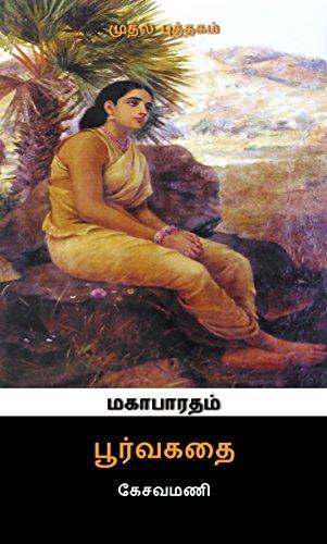 Mahabharatam: Poorvakathai (Tamil Edition) por Kesavamani .