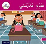 Arabic Club Readers: Pink Band: This Is My School (Arabic Club Red Readers, Band 5)