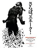 METAL GEAR SOLID GUNS OF THE PATRIOTS – SOLID SNAKE – Imported Video Game Wall Poster Print – 30CM X 43CM Brand New