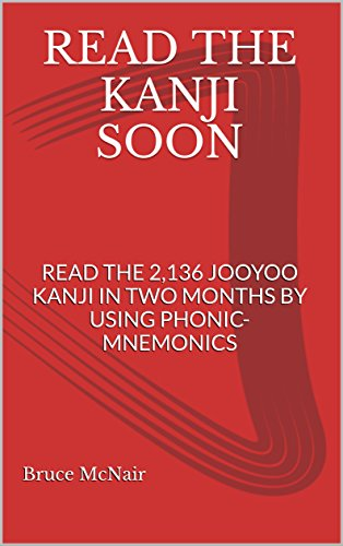 READ THE KANJI SOON: READ THE 2,136 JOOYOO KANJI IN TWO MONTHS BY USING PHONIC-MNEMONICS (English Edition)