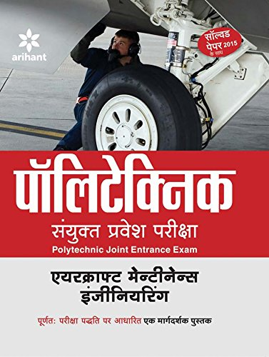 Polytechnic Sanyukt Pravesh Pariksha Aircraft Maintenance Engineering