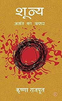 Shoonya : Anant Ka Safar (Hindi Edition) by [Rajput, Krishna ]
