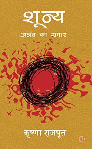 Libros Gratis Descargar Shoonya : Anant Ka Safar Como Bajar PDF Gratis