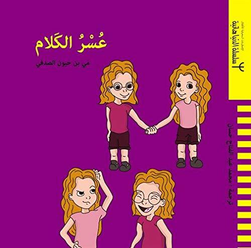 La Dyspraxie Ouvrage en Arabe