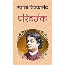 PARIVARJAK : परिवर्जक (Hindi Edition)