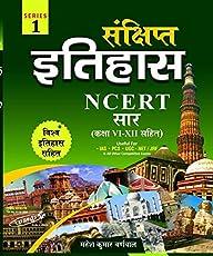 """""""Sankshipt Itihas NCERT Class 6 to 12 Sar Mahesh Kumar Burnwal (Hindi, Paperback, Mahesh Kumar Burnwal)"""""""