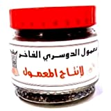 Al Dossary Luxury Maamoul Incense 250 Gram