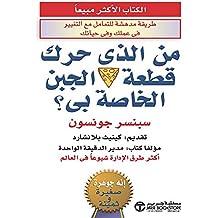 من الذي حرك قطعة الجبن الخاصة بي؟ (Arabic Edition)