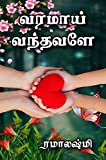 வரமாய் வந்தவளே (Tamil Edition)