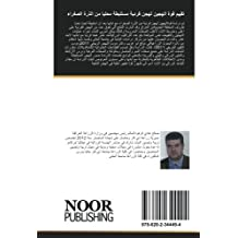 Amazon Co Uk Arabic Human Biology Popular Science Books