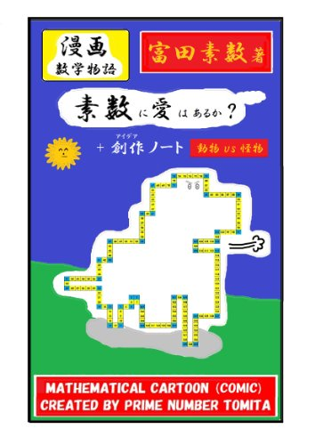 Parasite Pig Plays Prime Number Monster (Japanese Edition) eBook ...