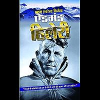 Pratham Everest Vijeta Edmund Hillary (Hindi)