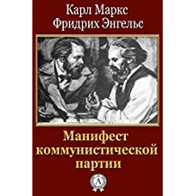 Манифест коммунистической партии (Russian Edition)