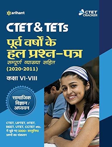 CTET & TETs Purva Varsho Ke Hal Prashan Patre Sampuran Vayakha Sahit (2020 - 2011 ) Samajik Vigyan Ayum Addhyan (Class 6-8) 2020