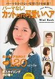 Pama nashi katto dake de kawai hea mini bukku : Pama o kakenai kamigata dake o gensen.