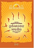 #3: The Art of Living -Surya Namaskar