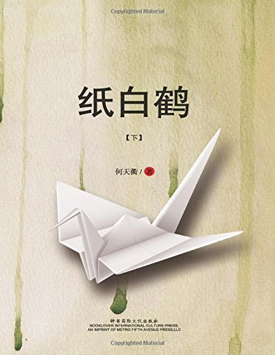 Zhi Baihe: Paper White Crane (Volume 2) (Chinese Edition) by He, Tianqu (2014) Paperback