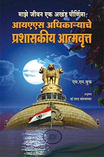 IAS Adhikaryache Prashaskiya Atmarutta: आयएस अधिकाऱ्याचे प्रशासकीय आत्मवृत्त (English Edition)
