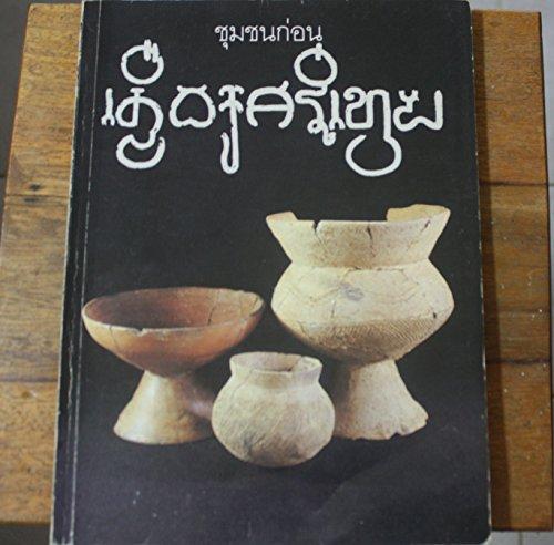 Chom Chon Kon Muang Srithep