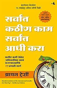 Eat That Frog (Marathi) (Marathi Edition)
