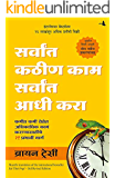 Eat That Frog (Marathi) (Marathi Edition)