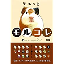 MARMOT COLLECTION: Cute Marmot is Transforming Character Book Series (Japanese Edition)