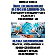 The Concept of Innovative Real Estate Matching: Real Estate Brokerage Made Easy (Russian Edition): Real Estate Matching: Efficient, easy and ... real estate matching portal (Russian Edition)