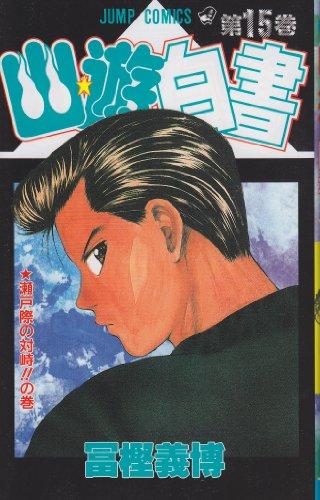 Yuyu Hakusho Vol. 15 (Yuyu Hakusho) (in Japanese)