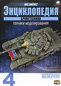 AMMO MIG-6193 Enciclopedia de Armour Modelling Techniques Vol. 4 - Ruso de Clima