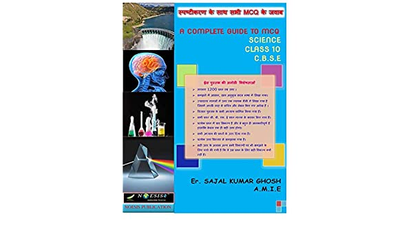 Buy A Complete Guide to McQ: Science McQ for Class 10